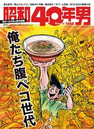 『昭和40年男』2020年8月号/vol.62 7月10日(金)発売、定価780円(税込)。全国の書店・コンビニ、ネット書店等でお買い求めください。表紙:『包丁人味平』(C)Ryu pro