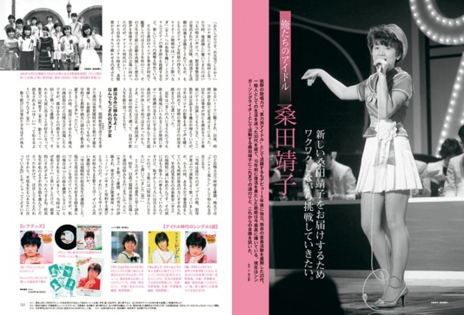 毎号、多彩な方々にじっくりとお話をお聞きしている連載インタビュー企画。そのひとつ「俺たちのアイドル」には、83年にレコードデビューした桑田靖子さんが登場。デビュー当時から、2010年の再始動後10年を経た現在までの歩みを振り返ります