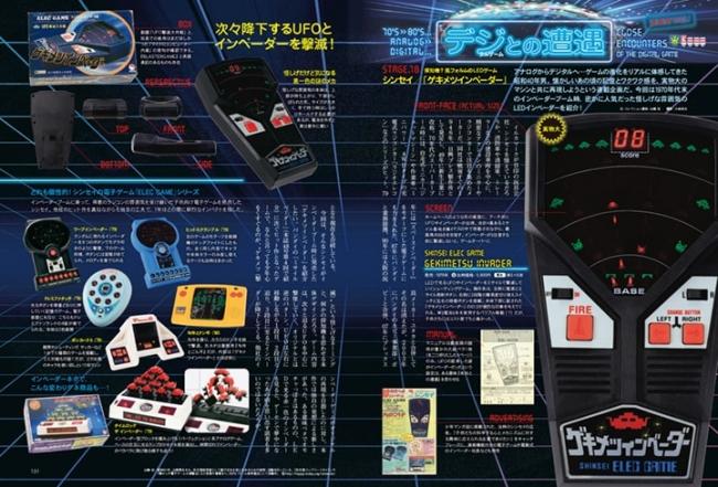 その他、連載も充実! ちょっとマニアック?な初期の電子ゲームを実物大で紹介する「デジとの遭遇」は、連載スタートからまる3年、18回目に。今回はラジコンのイメージが強いシンセイがリリースしたLEDゲーム機「ゲキメツインベーダー」をフィーチャー