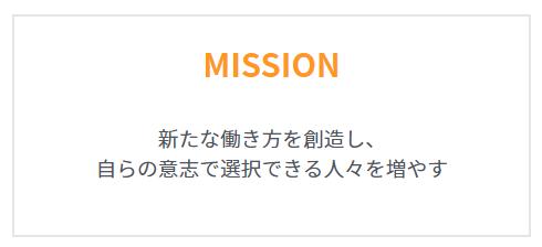 ミートキャリアのミッション