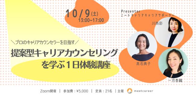 「提案型キャリアカウンセリングを学ぶ1日体験講座」10月9日(土)開催