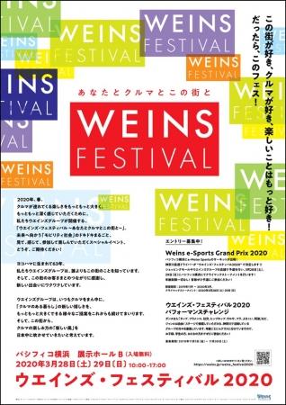 ウエインズ・フェスティバル 2020年3月28日(土)29日(日) パシフィコ横浜にて開催