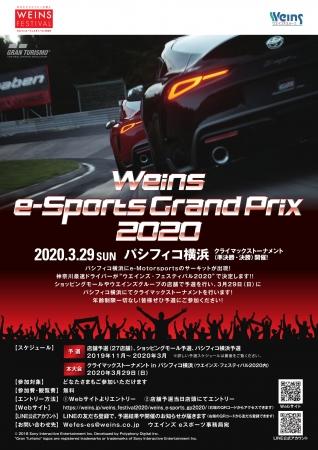 Weins e-Sports Grand Prix 2020は 2019年11月から神奈川県内で予選開催中
