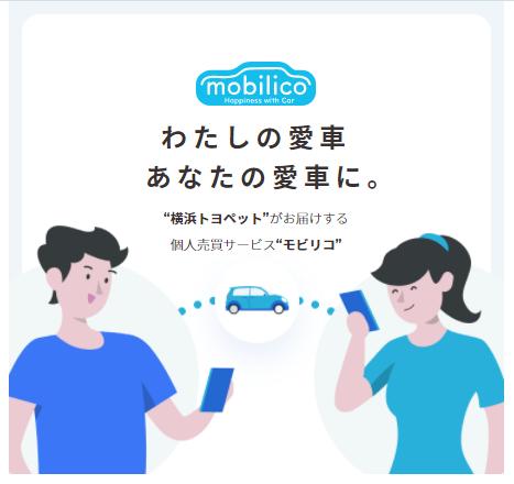 トヨペット 本社 横浜