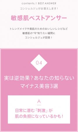 敏感肌ベストアンサー(スキンヘア編)