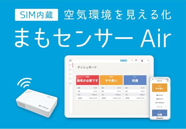 LTE-M版 SIM内蔵CO2センサー「まもセンサー Air」