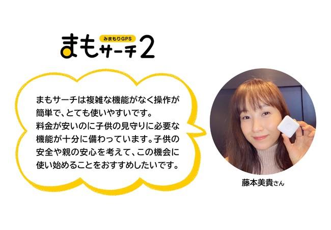 藤本美貴さんがおすすめする「みまもりGPSまもサーチ」