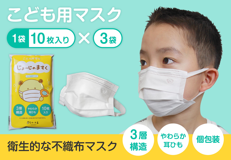 用 包装 子供 マスク 個 不織布マスク個包装 女性子供用を税込・送料込でお試し