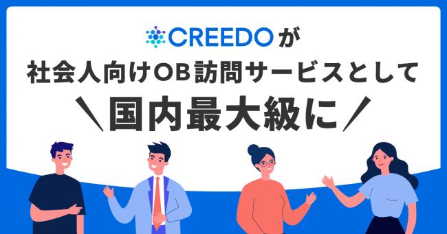 CREEDOが社会人向けOB訪問サービスとして国内最大級に。聞けるキャリア経験談は500件を突破!|株式会社ブルーブレイズのプレスリリース
