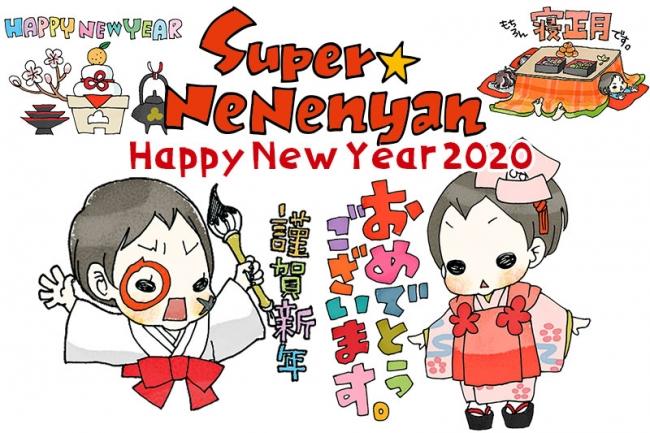 スーパーねねにゃん Happy New Year 2020