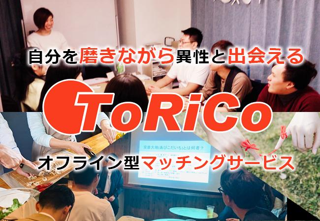 自分を磨きながら異性と出会える オフライン型マッチングサービス ToRiCo-トリコ-
