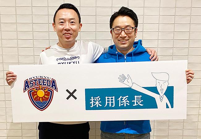 琉球アスティーダスポーツクラブ代表取締役 早川 周作氏(左)とネットオン代表取締役 木嶋 諭(右)