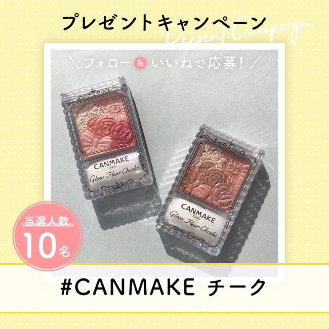 (写真:右)〈新色〉CANMAKE グロウフルールチークス [12]シナモンラテフルール (写真:左)〈限定色〉CANMAKE グロウフルールチークス [13]ジューシーポップフルール