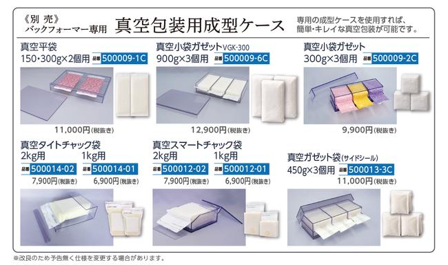 《別売》バックフォーマー専用-真空包装用成型ケース