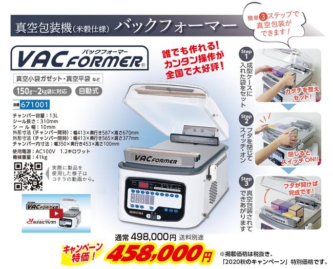 真空包装機(米穀仕様)バックフォーマーは、2020秋のキャンペーン特価(税抜き価格)にて販売中