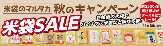 マルタカ公式通販サイト『米袋ショップ』「マルタカ2020秋のキャンペーン」特集コーナータイトル