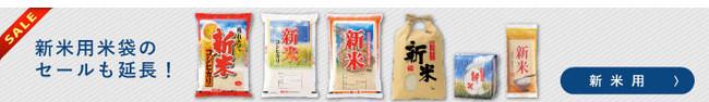 マルタカ公式通販サイト『米袋ショップ』「マルタカ2020秋のキャンペーン」特集コーナー
