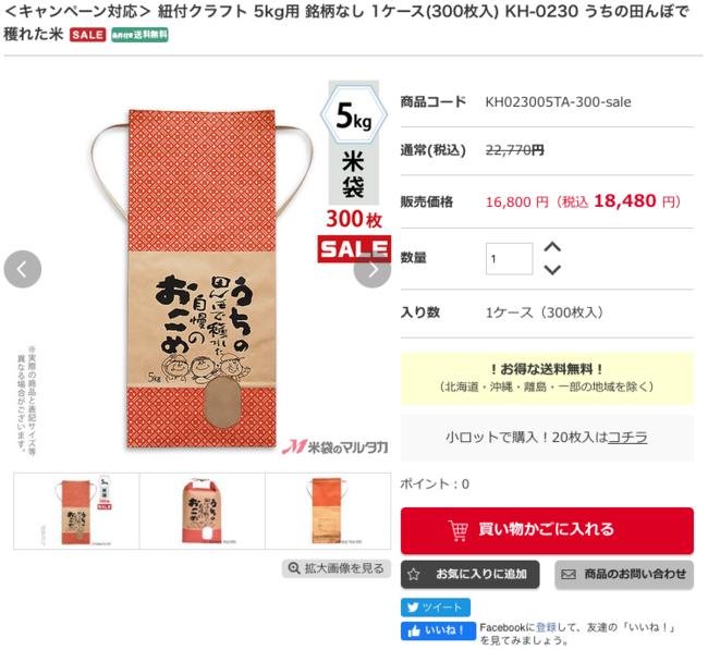 人気の米袋も今ならお得なキャンペーン価格で購入できます♪