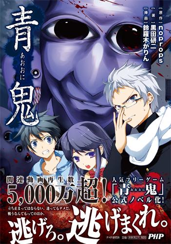 超人気ホラーゲーム『青鬼』初の公式ノベライズ本が発売