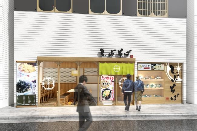 新店情報】2020年3月下旬、東急東横線綱島駅チカに「しぶそば綱島店 ...