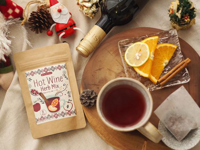 寒い冬の人気ドリンク・ホットワインをティーバッグで手軽に作れる!「ホットワインハーブミックス」発売