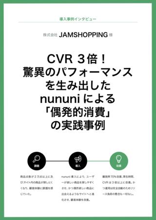 導入事例-JAMSHOPPING様