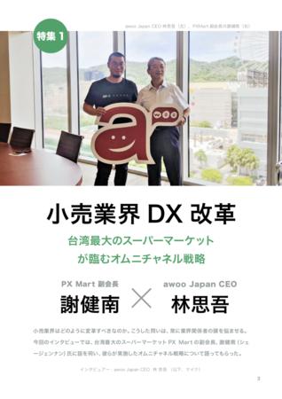 小売業界 DX 改革 台湾最大のスーパーマーケットが臨むオムニチャネル戦略