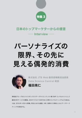 日本のトップマーケターからの提言「パーソナライズの限界、その先に見える偶発的消費」