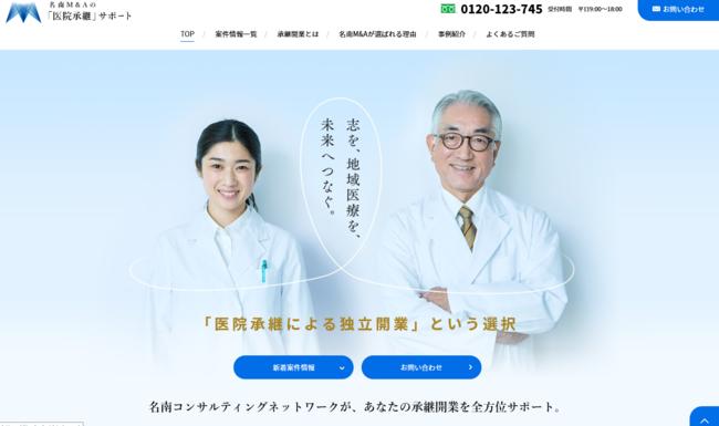 「医院承継」サポートサイトTOP