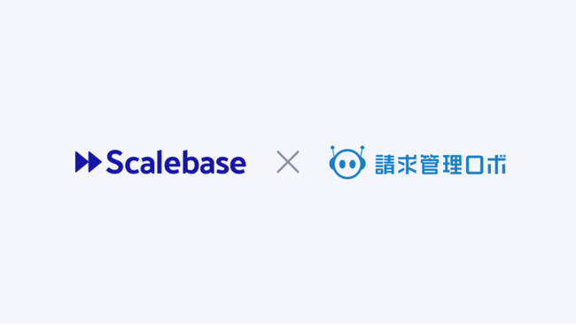 SaaS・サブスクリプション管理の「Scalebase」、「請求管理ロボ」との連携を開始