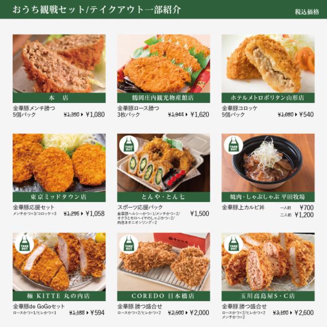 おうち観戦セット/テイクアウト一部紹介