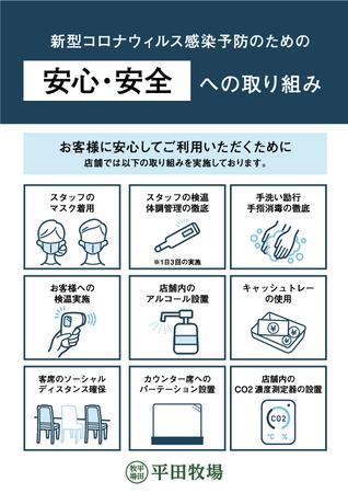 「参考」店頭ポスター