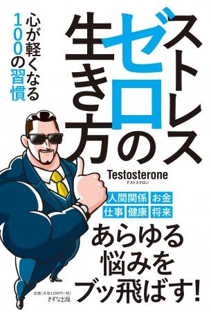 ツイッター テストステロン