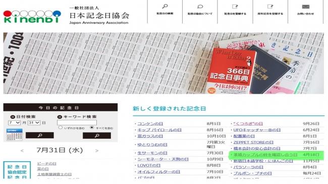 (資料12)記念日制定(日本記念日協会HP)