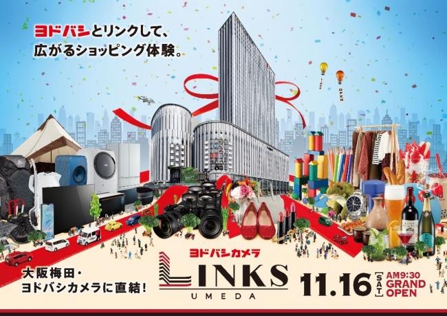 「LINKS UMEDA」 キービジュアル