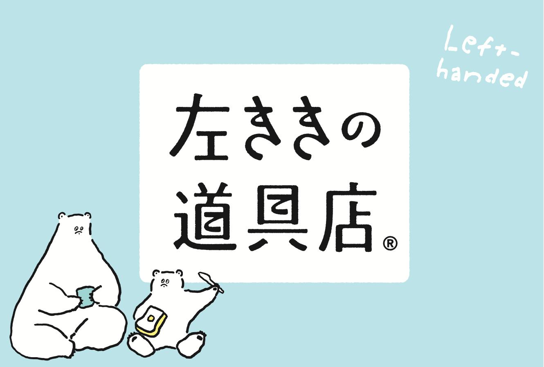 左ききの道具店「おでかけストア」@ロフト。10月9日(金)から始まります。|株式会社ランチのプレスリリース