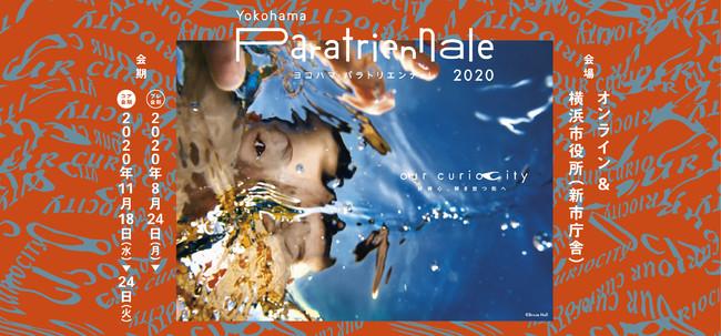 ヨコハマ・パラトリエンナーレ2020 メインビジュアル