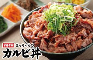 カルビ丼(並)550 円(税込)