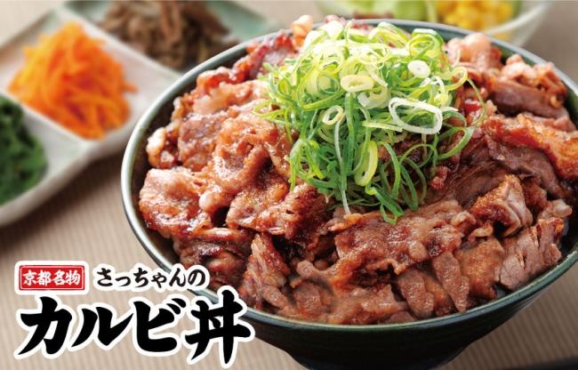カルビ丼(並)550円(税込)