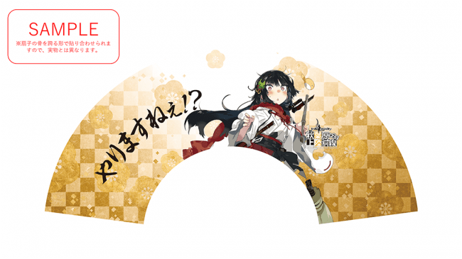 ▲一〇〇式扇子