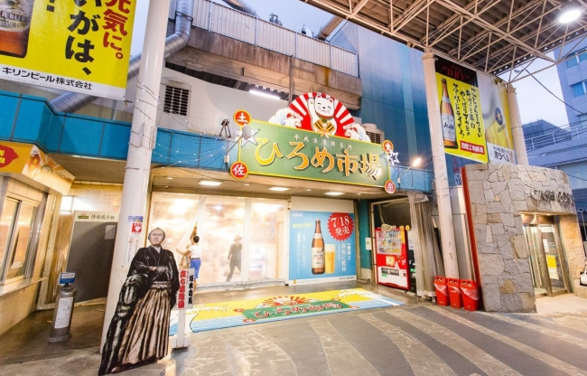 平成浪漫商店街「ひろめ市場」