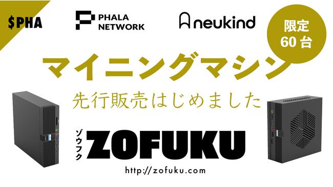 PhalaNetwork×Neukind マイニングマシン by Zofuku