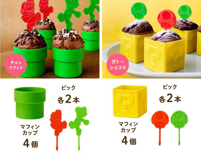 (左)マフィンカップ(土管)&ピック(マリオ/ルイージ) (右)マフィンカップ(ハテナブロック)&ピック(スーパーキノコ/1UPキノコ) 各2,000円+税 ※食材は商品に含まれません。