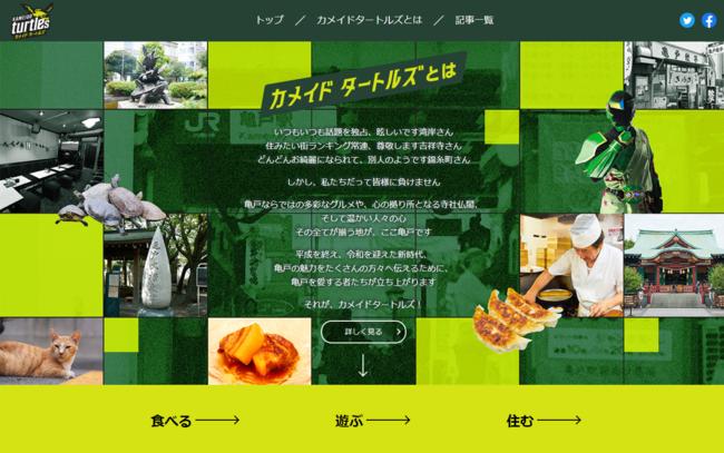 亀戸情報発信メディア『カメイドタートルズ』始動!