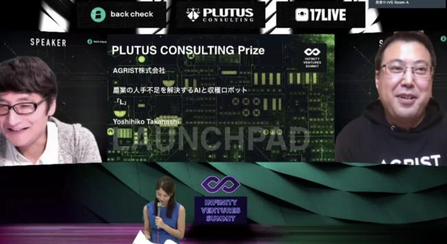 本イベントのメイン・スポンサーであるプルータス・コンサルティング社から企業賞を与えられダブル受賞を達成