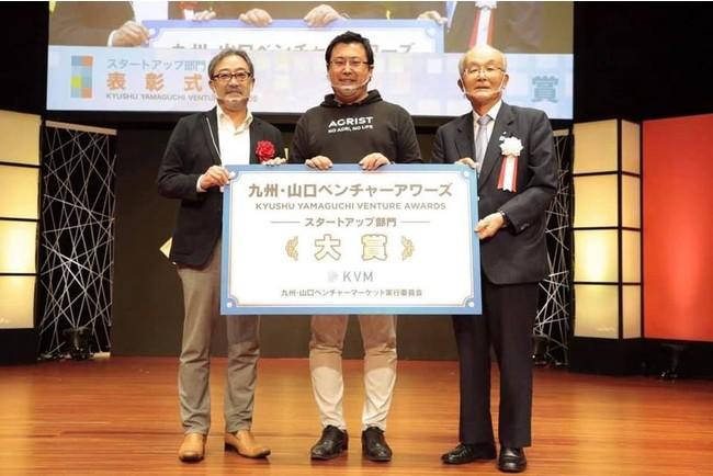 九州・山口ベンチャーマーケット受賞シーン1