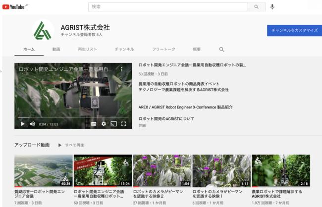 アグリストのユーチューブチャンネル