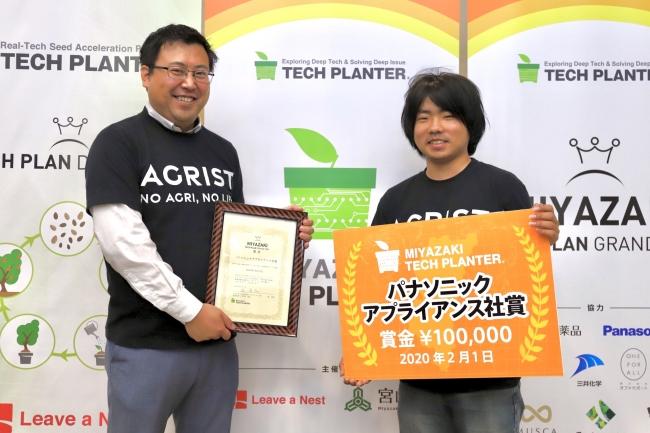 宮崎テックプランターでパナソニックアプライアンス社賞を受賞