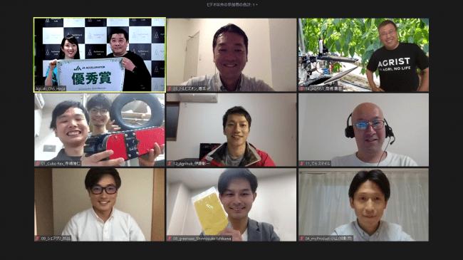 最終審査会はオンラインで開催。画面上で採択者8チームと記念撮影