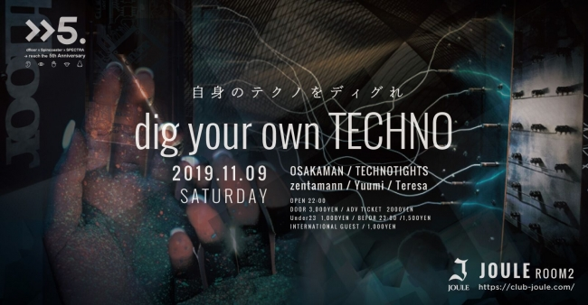 dig your own TECHNO~自身のテクノをディグれ~